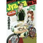 新品本/ジャジャ For Moratorium Riders Vol.21 えのあきら/著