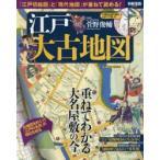 新品本/江戸大古地図 「江戸切絵図」と「現代地図」が重ねて読める! 菅野俊輔/監修