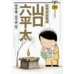 新品本/総務部総務課山口六平太 80 林律雄/作 高井研一郎/画