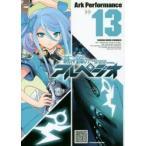 新品本/蒼き鋼のアルペジオ 13 Ark Performance/〔著〕