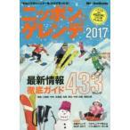 新品本/ニッポンのゲレンデ 関越/上信越/中央/北海道/白馬/東北/中京・北陸/関西以西 2017