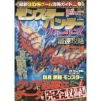新品本/最新3DSゲーム攻略ガイド VOL.9