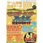 新品本/ゲーム攻略・改造データBOOK Vol.19