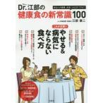 新品本/Dr.江部の健康食の新常識100 これが正解!やせる&病気にならない食べ方 江部康二/監修