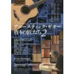 新品本/アコースティック・ギター作りの匠たち Spirit of Guitar Craftsman 2