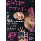 新品本/蘇る!日活ロマンポルノ 完全保存版 1971〜1988全作品アーカイブス