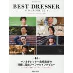 新品本/ベストドレッサー・スタイルブック MFU STYLING 2016 日本メンズファッション協会/監修