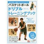 新品本/バスケットボールドリブルトレーニングブック 試合を想定した練習ドリルでスキルアップ 鈴木良和/監修 庄司拓矢/技術指導