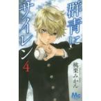 群青にサイレン 4 (マーガレットコミックス) 集英社 NEOBK-2034989
