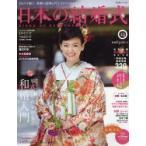 Yahoo!ドラマ書房Yahoo!店新品本/日本の結婚式 No.23 挙式の原点を知る・和婚入門号