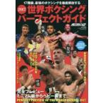 新品本/世界ボクシングパーフェクトガイド 2017