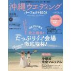 Yahoo!ドラマ書房Yahoo!店新品本/沖縄ウエディング パーフェクトBOOK vol.01(2017)