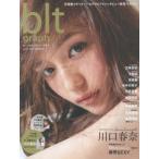 blt graph. vol.15  TOKYO NEWS MOOK 594号