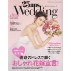 Yahoo!ドラマ書房Yahoo!店新品本/25ans Wedding ドレス2017春夏