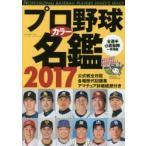 新品本/プロ野球カラー名鑑 2017