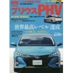 新品本/トヨタ新型プリウスPHV +世界最高レベル達成