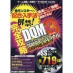 新品本/ゲーム攻略・改造データBOOK Vol.20