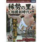 新品本/稀勢の里と大相撲新時代 19年ぶりに誕生した「日本出身横綱」を全検証!