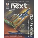新品本/ホビージャパンnext vol.1(2017Spring)