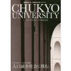 新品本/中京大学大学案内 未来に答えを。 2018