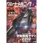 新品本/グレートメカニックG 2017SPRING 重戦機エルガイム/宇宙戦艦ヤマト2202愛の戦士たち