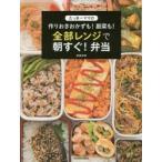 新品本/たっきーママの作りおきおかずも!副菜も!全部レンジで朝すぐ!弁当 奥田和美/著