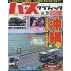 新品本/バスグラフィック Vol.30 沖縄はバスのフロンティア!!
