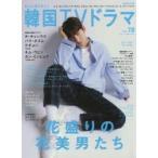 新品本/もっと知りたい!韓国TVドラマ vol.78