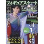 フィギュアスケート日本男子応援ブック 世界選手権SP  DIA Collection
