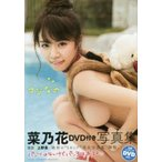新品本/マジなの 菜乃花DVD付き写真集 上野勇/撮影