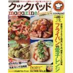 新品本/クックパッドmagazine! Vol.12