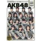 新品本/AKB48総選挙公式ガイドブック 2017 AKB48グループ/著
