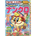 新品本/もっと解きたい特選100問Superナンクロ Vol.4
