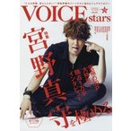 新品本/TVガイドVOICE stars vol.02