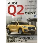 新品本/AUDI Q2のすべて アウディ初のコンパクトSUV、その真価に迫る