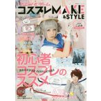 Yahoo!ドラマ書房Yahoo!店新品本/アニメ&ゲームコスプレMAKE & STYLE