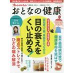 新品本/おとなの健康 Vol.4