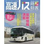 高速バス時刻表2017夏 秋  トラベルムック
