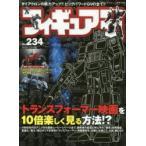 新品本/フィギュア王 No.234 特集●トランスフォー