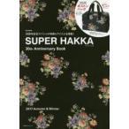 新品本/SUPER HAKKA 30th Anniversary Book 2017Autumn&Winter