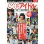 新品本/80年代アイドルcollection 〈永久保存版〉スターたちの秘蔵・水着写真が満載!