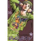 新品本/ジョジョリオン ジョジョの奇妙な冒険 Part8 volume16 荒木飛呂彦/著