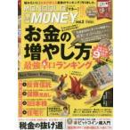 新品本/MONOQLO the MONEY vol.2 投資信託/日本株/保険/住宅ローンお金の増やし方最強辛口ランキング