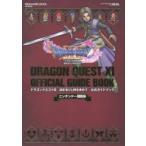 新品本/ドラゴンクエスト11過ぎ去りし時を求めて公式ガイドブック ニンテンドー3DS版