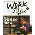 新品本/ワークスタイルブック Vol.02