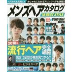 新品本/メンズヘアカタログ'18 BEST STYLE 似合う髪型が絶対見つかる!!流行ヘア完全網羅