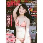 新品本/girls! pure idol magazine VOL.51