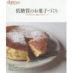 低糖質のお菓子づくり ロカボだから、安心!おいしい! 山田悟/監修 山田サラ/監修