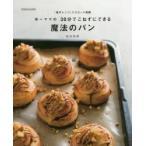 新品本/ゆーママの30分でこねずにできる魔法のパン 「電子レンジ」でスピード発酵 松本有美/著