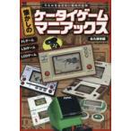 新品本/懐かしのケータイゲームマニアックス 永久保存版 今なお色あせない昭和の記憶